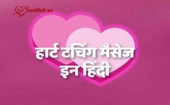 Hindi Heart Touching Lines