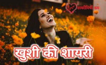 Khushi Shayari in Hindi