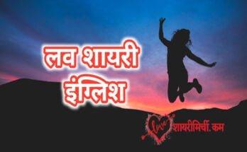 Love Shayari English Mein