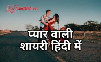 Pyar Wali Shayari in Hindi