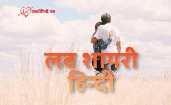 Hindi Mein Love Shayari